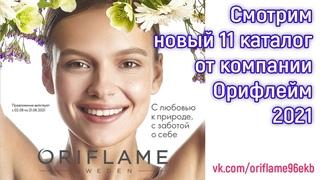 Листаем каталог №11 – 2021 компании Oriflame.