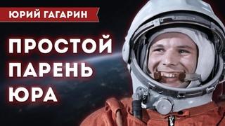 ЮРИЙ ГАГАРИН - биографический фильм