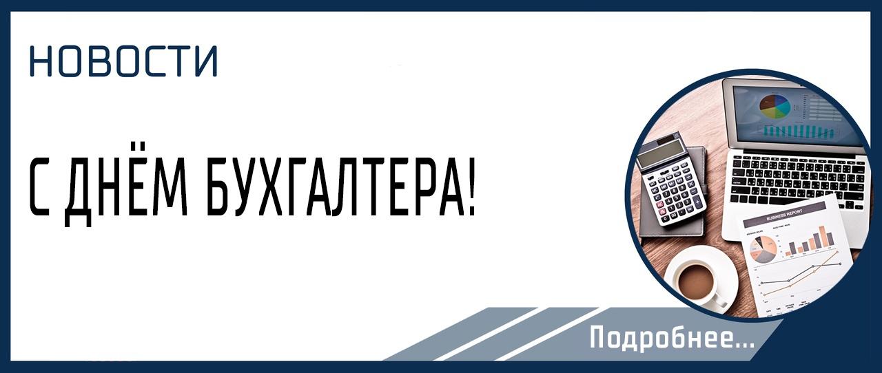 С ДНЁМ БУХГАЛТЕРА!