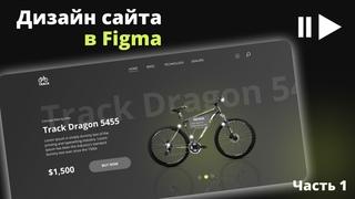 Рисуем дизайн сайта в Figma | Всего за 15 минут? О да! | Figma для начинающих [2021]