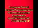 Гимн Реставраторов ванн