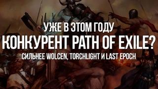 Новый конкурент Path of exile уже в этом году?! Кто перепрыгнет Wolcen, Torchlight и Last Epoch