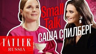 Саша Спилберг о миллиардах просмотров, любимом мужчине и своей музыке - Small Talk | Tatler Россия