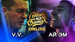 РВАТЬ НА БИТАХ: ONLINE (1/4 ФИНАЛА) - V.V. vs АЙ ЭМ