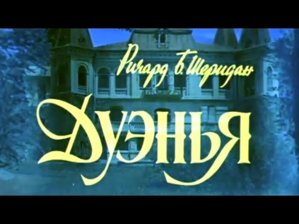 Дуэнья 1978 Музыкальный фильм комедия нравов Фильмы Золотая коллекция