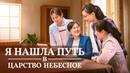 Христианские свидетельства видео 2020 «Я нашла путь в Царство Небесное» Русская озвучка