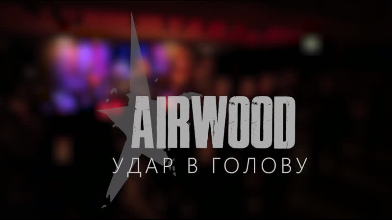AIRWOOD Удар в голову New Generation Live in Germany