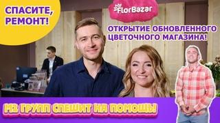 Открытие обновленного цветочного магазина FLORBAZAR. Что новенького?