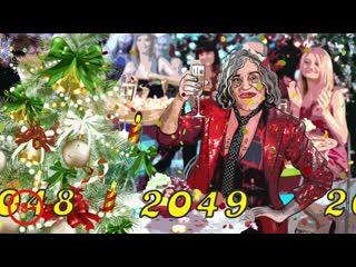 Кузьма Правдоруб - Новый Год от Кузьмы Правдоруба