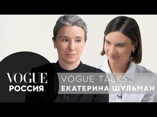 Екатерина Шульман - семья и ее трансформации в современном мире | Vogue Talks