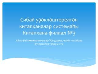 "Буктрейлер на книгу А. Баймухаметова ""Калдырма, әсәй!"" Библиотека-филиал № 3"