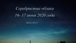 Серебристые облака 16-17 июня 2020 года. Заволжск.