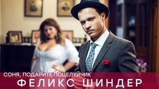 Феликс Шиндер - Соня, подарите поцелуйчик (Звучит Одесса 2020)