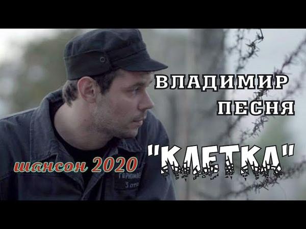 Владимир Песня Клетка Душевный Шансон 2020 Жизненные Песни фильм Крапленый