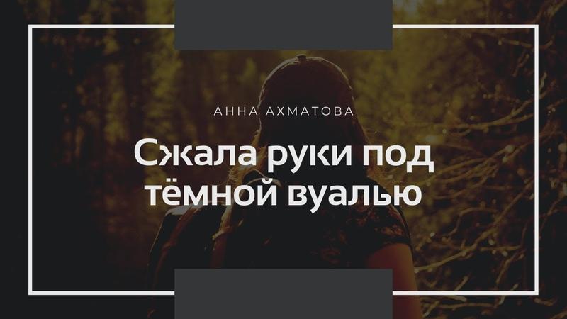 Сжала руки под тёмной вуалью Анна Ахматова Мужская версия