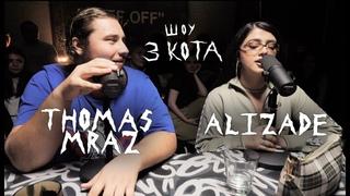 Новый Сезон   ALIZADE и Thomas Mraz   3 КОТА Фристайл