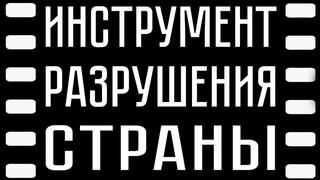 ИНСТРУМЕНТ РАЗРУШЕНИЯ СТРАНЫ . ЧАСТЬ 2