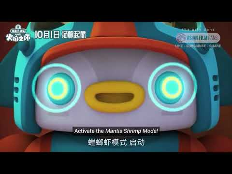 TRAILER 01 The Octonauts The Ring of Fire ENG SUB China 2020 Animation
