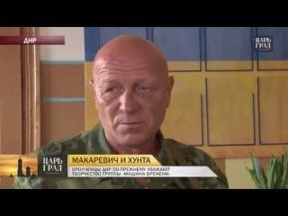 Ополченец ДНР говорит о Макаревиче и США