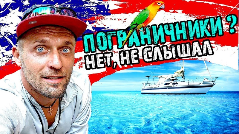 С острова Куба в США на Парусной яхте за 24 часа