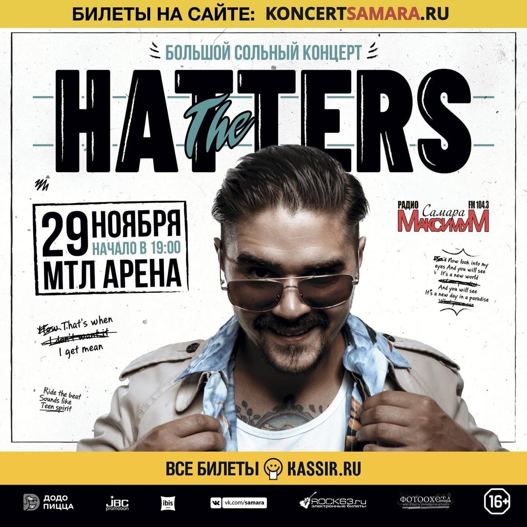 Афиша Самара 29 ноября 2020 г. THE HATTERS. Самара. МТЛ-Арена