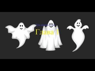 Три привидения. Глава 1 Знакомство. Аудиокнига для детей