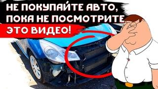 Авто на акпп до 600 тысяч рублей / Кошмар автоподборщика