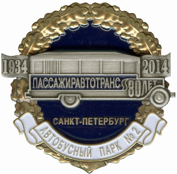 ЮБИЛЕЙНЫЙ ЗНАК  Памятный знак к 80-летию Автобусного парка № 2 СПб ГУП «Пассажиравтотранс».