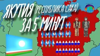 Якутия (Республика Саха) за 5 минут