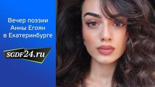 Вечер поэзии Анны Егоян в Екатеринбурге /