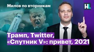 Трамп, Twitter, «Спутник V»: привет, 2021