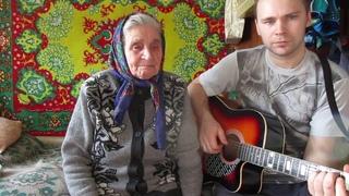 Алексей Ерахтин с бабушкой Антониной Павловной - Оживший Храм (на стихи В.В. Шабаева)