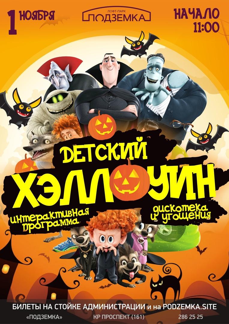 Афиша Новосибирск Детский Halloween 1 Ноября Подземка