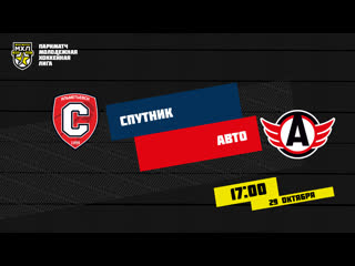 LIVE! Париматч МХЛ МХК Спутник Ал - Авто (  17:00)