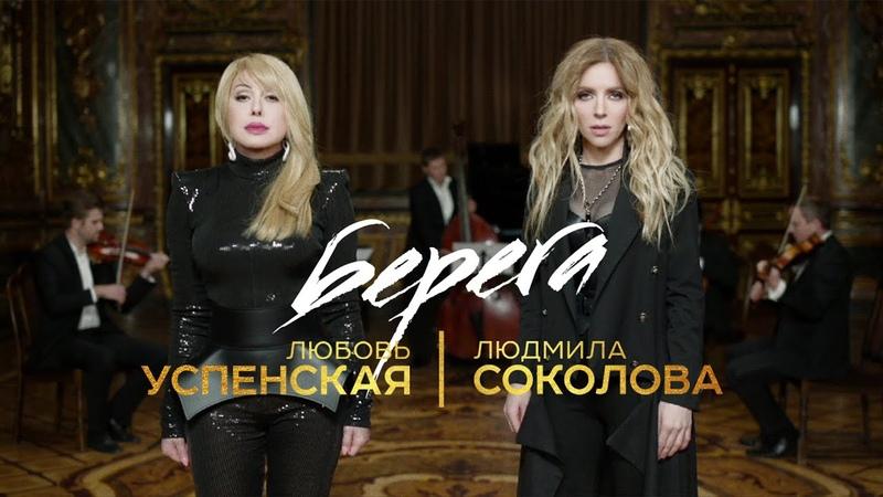 Любовь Успенская и Людмила Соколова Берега Официальный клип премьера 2021