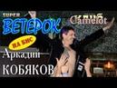 На БИС/ SUPER/ Аркадий КОБЯКОВ - Ветерок Концерт в клубе Camelot