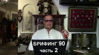 2. Путин - зер гут , Шпигель и Кедми - капут ! Брифинг и разбор полётов №90.2 от Эдуарда Ходоса