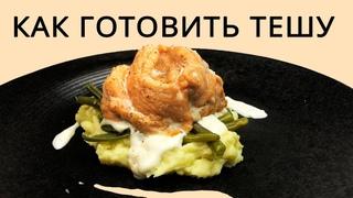 Лосось в белом соусе (Готовим правильно. Готовим со вкусом)