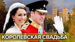 Кейт и Уильям. Королевская свадьба. Документальное кино Леонида Млечина