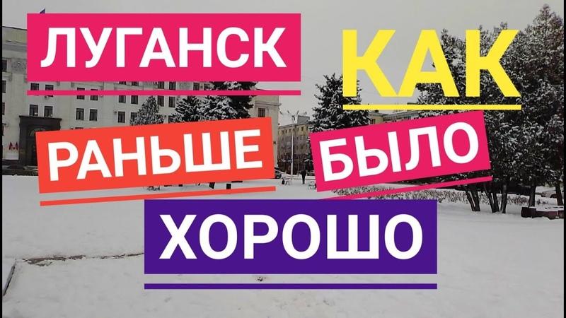 Луганск Как раньше было хорошо Новости Луганск Крым Евпатория 22 11 2020