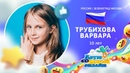 Конкурс Лети со мной онлайн Песню Мама В Началов исполняет Трубихова Варвара 10 лет молодежная студия Амадеус