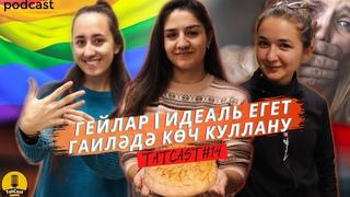 TatCast#14 - Гейлар/ Гаиләдә көч куллану/ Идеаль егет