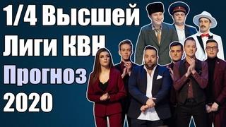1/4 Высшей Лиги 2020 - прогноз на все четвертушки + мнение о составах и конкурсах