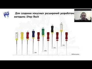 Вебинар. Инструментальная обработка. Эндодонтия. Андрей Афанютин