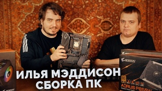 Собираем игровой ПК с Ильёй Мэддисоном / Игровой компьютер Aorus