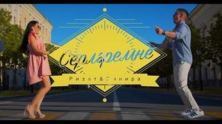 Зинира & Ризат Рамазановлар - Серлэремне сойлэр идем (2020)
