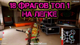 TOTAL LOCKDOWN - 18 ФРАГОВ ТОП 1 НА ЛЕГКЕ