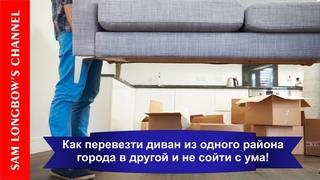Как перевезти диван из одного района города в другой и не сойти с ума!