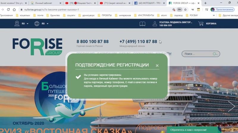 Регистрация на сайте ФИТОРАЙЗ