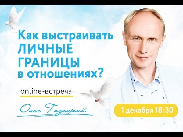Встреча с Олегом Гадецким Как выстраивать личные границы в отношениях